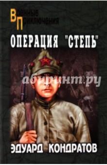 Операция Степь - Эдуард Кондратов