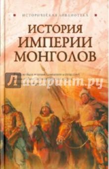 История Империи монголов: До и после Чингисхана - Лин Паль