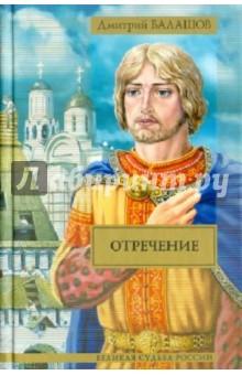 Отречение - Дмитрий Балашов