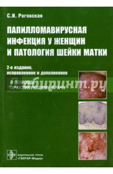 Папилломавирусная инфекция у женщин и патология шейки матки: В помощь практикующему врачу - Светлана Роговская