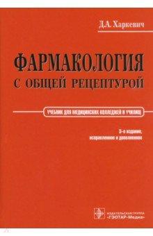 Учебник по фармакологии харкевичь