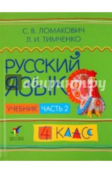 Русский язык. 4 класс. В 2 частях. Часть 2. Учебник - Ломакович, Тимченко