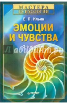 Эмоции и чувства. 2-е изд., переработанное и дополненное - Евгений Ильин