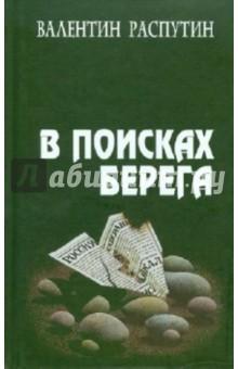 В поисках берега - Валентин Распутин изображение обложки