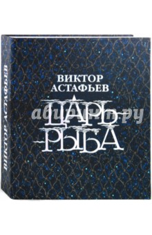 Царь-рыба - Виктор Астафьев