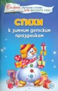 Татьяна Ладыгина - Стихи к зимним детским праздникам обложка книги
