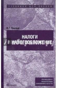 Налоги и налогообложение: учебник для ссузов - Владимир Пансков