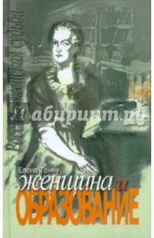 Женщина и образование - Елена Тончу