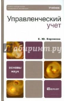 Управленческий учет: Учебник для бакалавров - Екатерина Воронова
