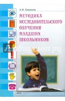 Методика исследовательского обучения младших школьников - Александр Савенков