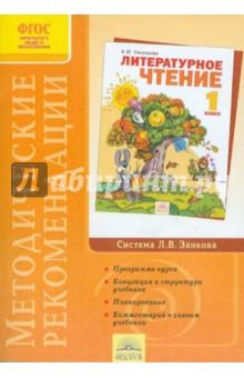 Методические рекомендации к курсу Литературное чтение. 1 класс. ФГОС - Виктория Свиридова