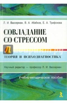 Совладание со стрессом: теория и психодиагностика - Вассерман, Трифонова, Абабков
