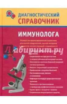 Диагностический справочник иммунолога - Надежда Полушкина