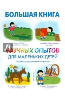 Большая книга научных опытов для маленьких детей - Дженис Ванклив