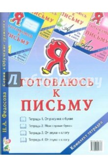 Я готовлюсь к письму. Комплект тетрадей (4 альбома) - Н. Федосова