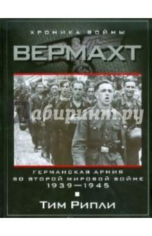 Купить Тим Рипли: Вермахт. Германский армия во Второй мировой войне. 1939-1945 ISBN: 978-5-227-02170-0