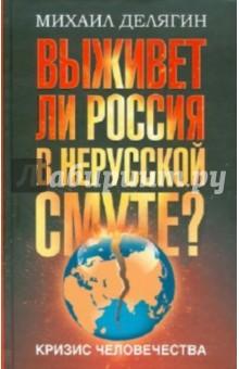 Кризис человечества. Выживет ли Россия в нерусской смуте? - Михаил Делягин