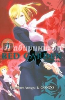 Красный сад. Книга 4 - Аямура, Gonzo