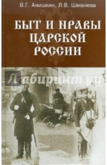 Быт и нравы царской России - Анишкин, Шманева