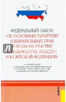 Федеральный закон Об основных гарантиях избират. прав и права на участ. в референдуме граждан РФ
