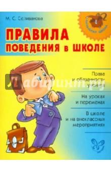 Правила поведения в школе - Марина Селиванова