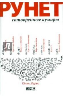 Рунет: Сотворенные кумиры - Юлия Идлис