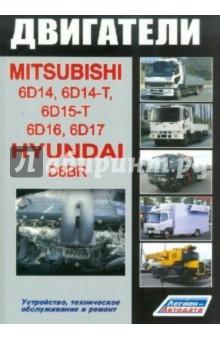 Mitsubishi. Двигатели 6D14, 6D14-T, 6D15-T, 6D16, 6D17 & Hyundai D6BR