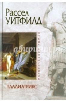 Гладиатрикс - Рассел Уитфилд