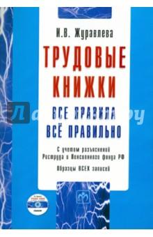 Трудовые книжки: Все правила. Все правильно (+CD) - Ирина Журавлева