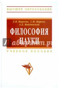 Философия науки: учебное пособие для аспирантов и соискателей - Мареева, Мареев, Майданский