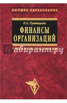 Финансы организаций: финансовые технологии управления предприятием - Елена Румянцева