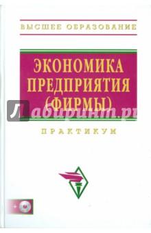 Экономика предприятия (фирмы): практикум (+CD) - Прудников, Поздняков