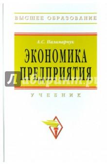 Экономика предприятия - Александр Паламарчук