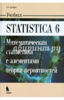 STATISTICA 6. Математическая статистика с элементами теории вероятностей. Учебник - Алексан Халафян