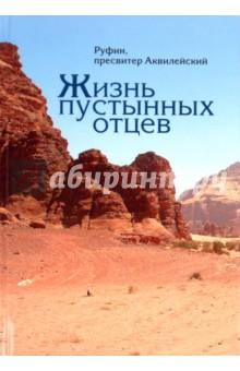 Жизнь пустынных отцев - пресвитер Руфин