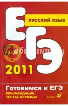 Русский язык. Рекомендации по подготовке к ЕГЭ (части А, В, С) - Светлана Павлова