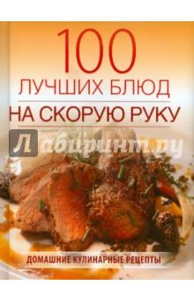 100 лучших блюд на скорую руку - Галина Поскребышева
