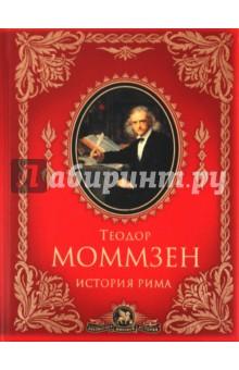 История Рима - Теодор Моммзен