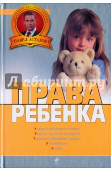 Права ребенка - Павел Астахов