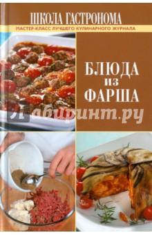 Вкусные блюда из фарша котлеты, картофель и жареные капусты.