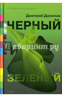 Черный и зеленый - Дмитрий Данилов