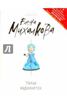 Танцы марионеток - Елена Михалкова