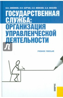 Государственная служба: организация управленческой деятельности - Анненков, Барчан, Моисеев, Киселев