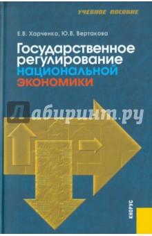 Государственное регулирование национальной экономики - Харченко, Вертакова