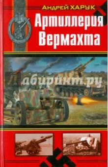 Артиллерия Вермахта - Андрей Харук