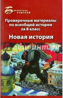 Проверочные материалы по всеобщей истории за 8 класс: Новая история - Алебастрова, Шатилова