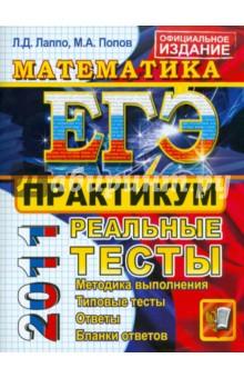 ЕГЭ 2011. Математика. Практикум по выполнению типовых тестовых заданий ЕГЭ - Лаппо, Попов