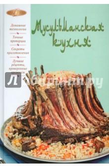 Мусульманская кухня