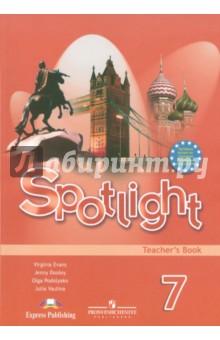 Скачать учебник по английскому языку 7 класс spotlight.