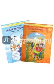Математика. Учебник для 5 класса. В 2-х частях. ФГОС - Козлова, Рубин